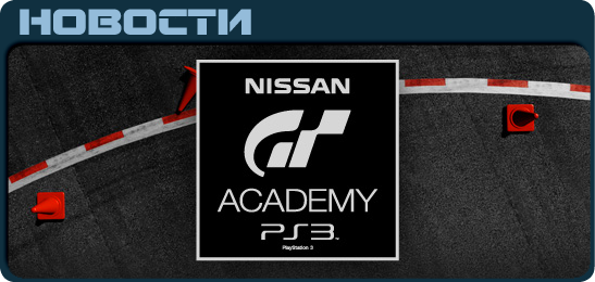 GT Academy 2012 News