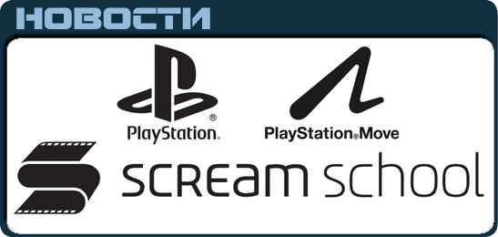 Scream Scool Playstation Competition News