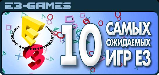10 самых ожидаемых игр E3 2012