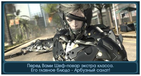 Metal Gear Rising: Revengence на E3 2012