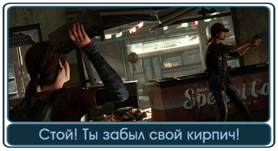 The Last of Us на E3 2012