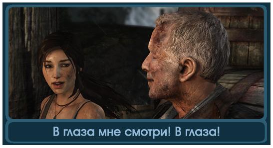 Tomb Raider на E3 2012