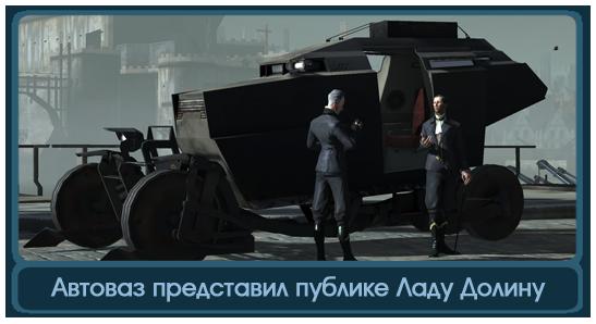 Dishonored на E3 2012