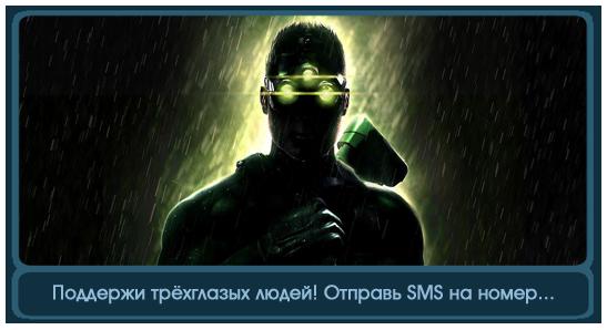 Splinter Cell на E3 2012
