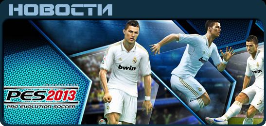 Pro Evolution Soccer 2013 News