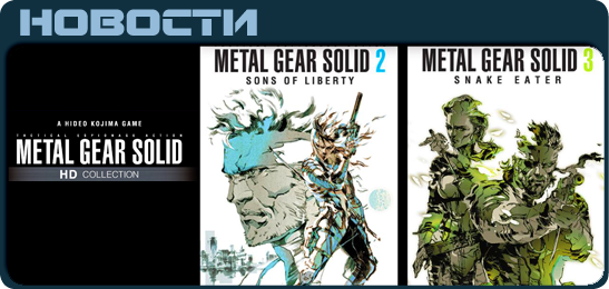 Metal Gear Solid HD Collection PS Vita News