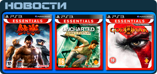 Essentials PS3 Новости
