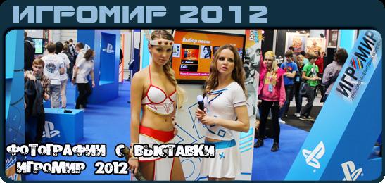 Фотографии Игромира 2012