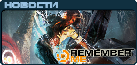 Remember Me News