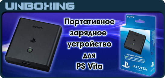 PS Vita Portable Charger Unboxing