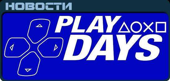 Playdays Новости