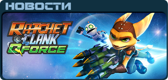 Ratchet & Clank: QForce News