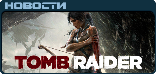Tomb Raider 2013 News