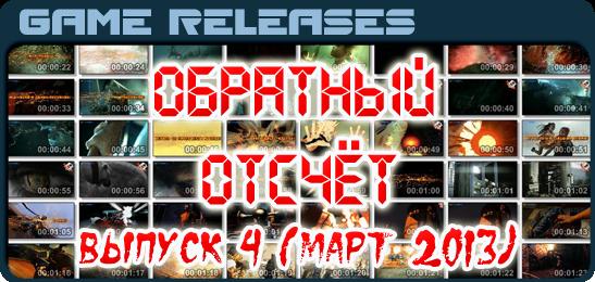Даты выхода игр, Во что поиграть в марте 2013
