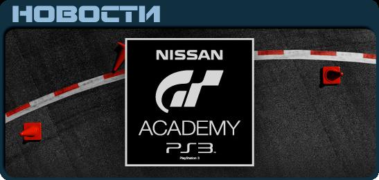 GT Academy 2013 News