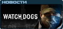 Watch Dogs News