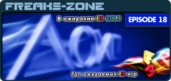 Freaks-Zone №18 подкасты