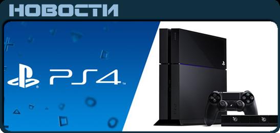 PS4 News
