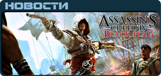 Assassin's Creed 4: Чёрный флаг News