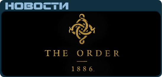 The Order: 1886 Новости