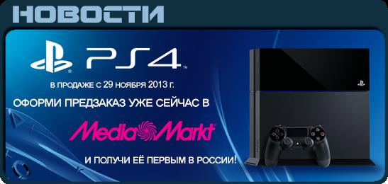 Предзаказ PS4 в Media Markt