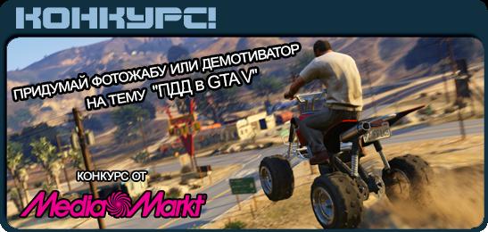 Конкурс по GTA 5 от Media Markt
