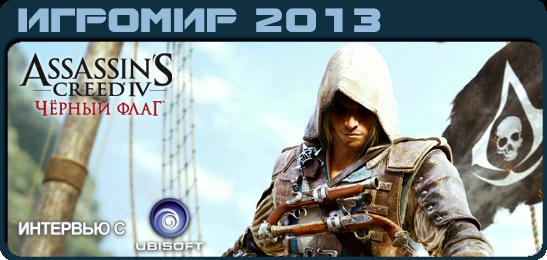 интервью с Юбисофт по Assassin's Creed IV: Черный Флаг