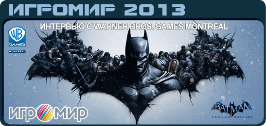 интервью с Warner Bros. Interactive Entertainment по Batman: Arkham Origins