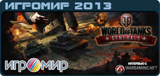 интервью с Wargaming.net по World of Tanks: Generals