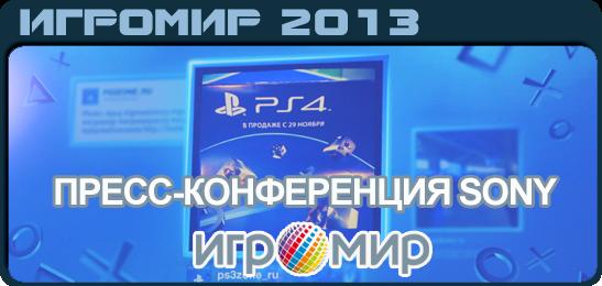 Пресс-конференция Sony на Игромире 2013 - Презентация ПС4, PS4