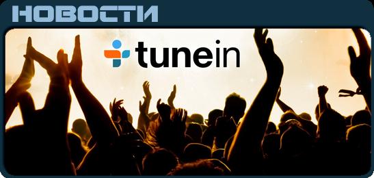 TuneIn News