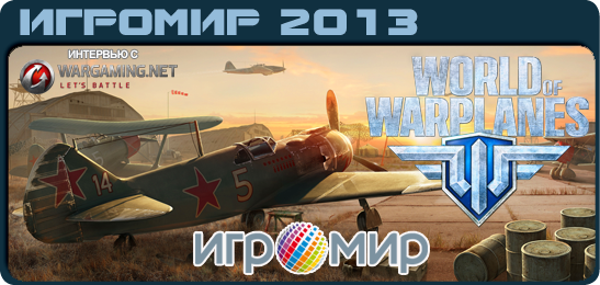 интервью с Wargaming.net по World of Warplanes