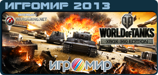 интервью с Wargaming.net по World of Tanks: Xbox 360 Edition