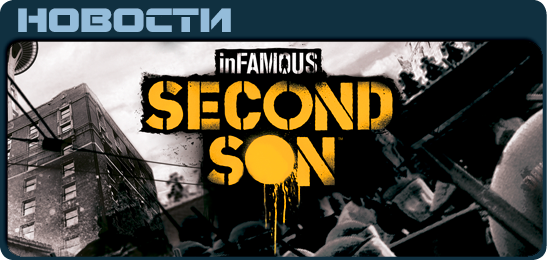 infamous 3 News