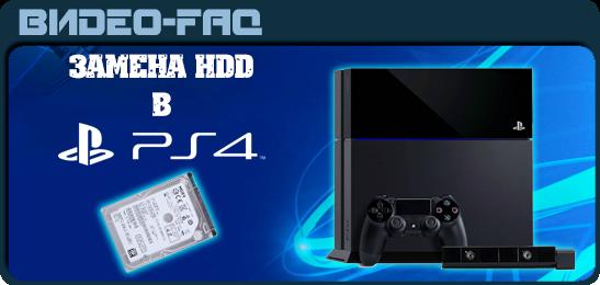 Меняем HDD в PlayStation 4 на более ёмкий