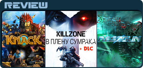 Рецензия на Killzone: Shadow Fall, Рецензия на Knack, Рецензия на Resogun