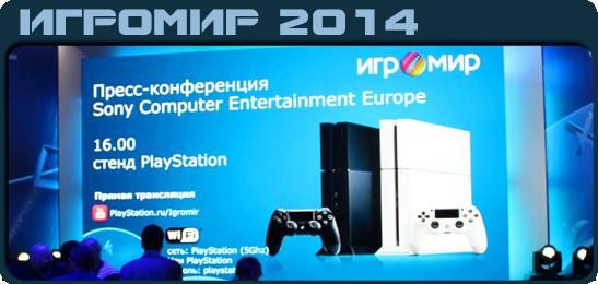Пресс-конференция Sony на Игромире 2014