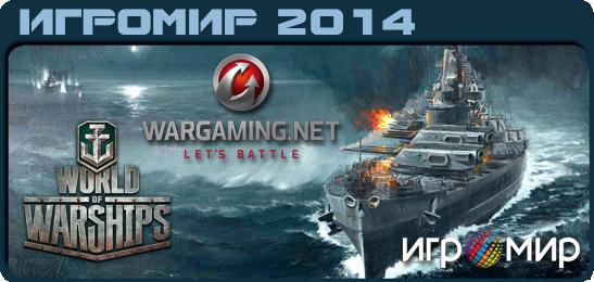 интервью с Варгейминг по World of Warships