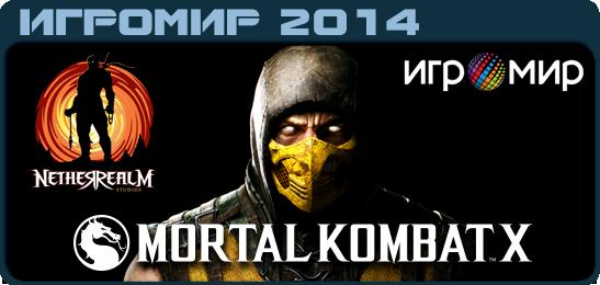 интервью с НезерРеалм Студиос по Mortal Kombat X