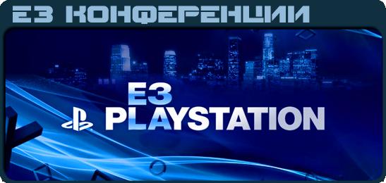 Игровые новости, E3 2015, Пресс конференция Sony