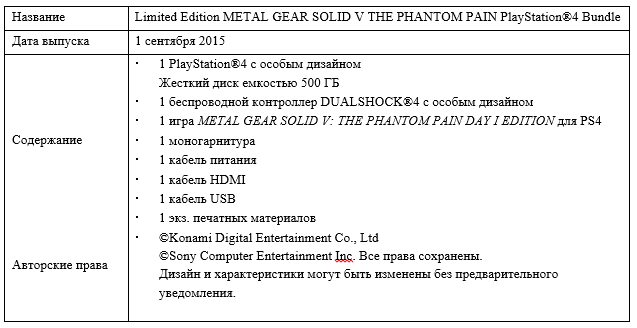 specs-mgs5-bundle-ps4