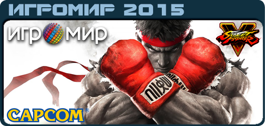 Интервью с Капком по Street Fighter V