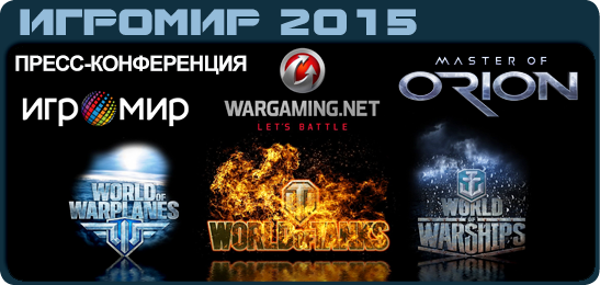 ИгроМир 2015: Пресс-Конференция Варгейминг