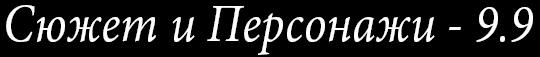 Uncharted 4: A Thief's End Сюжет и Персонажи - 9.9
