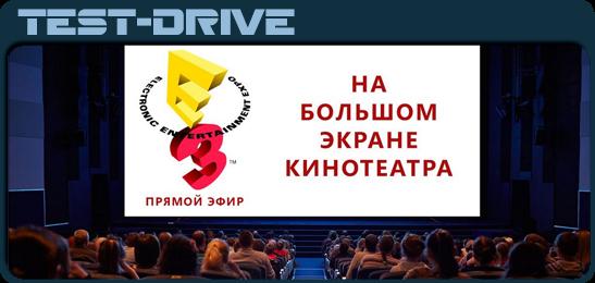 E3 + кинотеатр