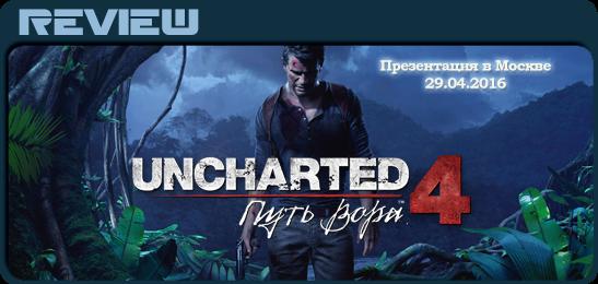 Презентация Uncharted 4 A Thief's End в Москве 29.04.2016