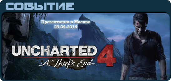 Презентация Uncharted 4 A Thief's End в Москве 29.04.2016