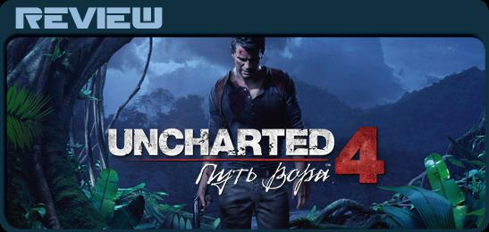 Рецензия на Uncharted 4 Путь Вора