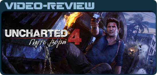 Uncharted 4 A Thief's End видео рецензия