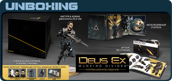 Deus Ex: Mankind Divided Collector's Edition Unbox